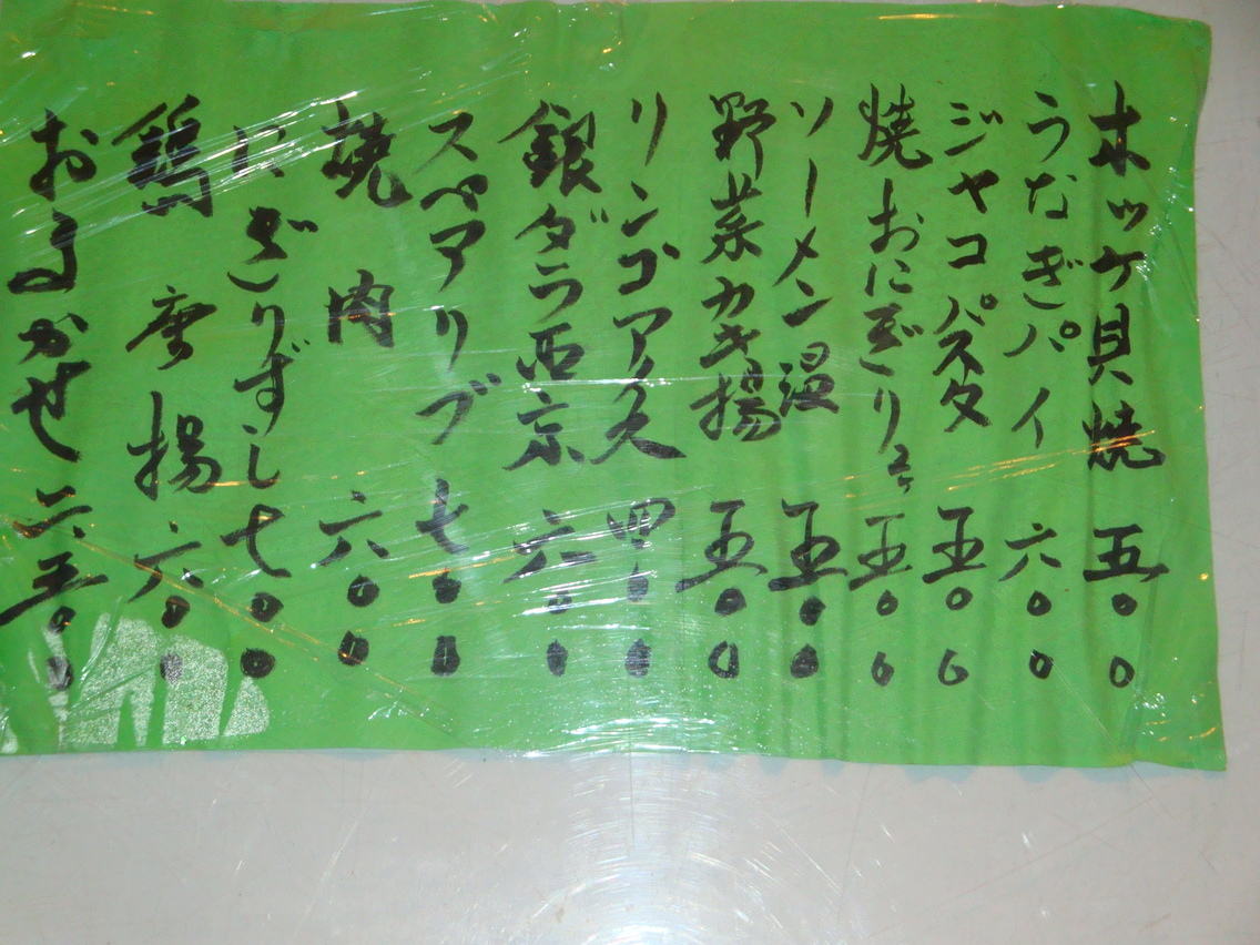 魚処 開き屋 name=
