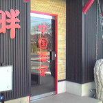中華料理畔 -