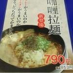 来来亭 - カレーラーメン 税抜790円(2017.01.10)