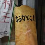 岡西精肉店 - 店頭看板