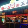 ラーメンの王様 本店