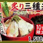 海鮮丼屋  海舟 - 2017年1月~、新年のおすすめ丼は、炙り3種、今度はわさび×マヨ!