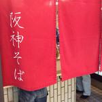 阪神そば - 鮮やかな朱色(?)の暖簾。
