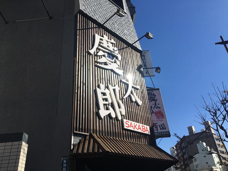 慶太郎酒場 東神田店