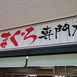 みなと市場 小松鮪専門店 - 『小松まぐろ専門店』