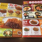 カレーハウス CoCo壱番屋 - メニュー2017.01