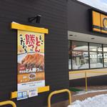 カレーハウス CoCo壱番屋 - 入口