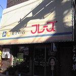 和洋菓子の店 フレーズ -