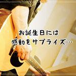 バースデーサプライズ★