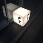 やま中・本店 鮨と日本料理  - 店構えの雰囲気素晴らしい