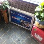 しげ老鮨 -