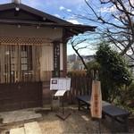 蕎遊庵 - 入口