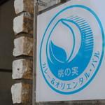 カレー&オリエンタルバル 桃の実 - 看板