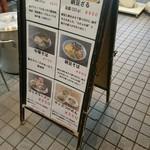 61122606 - メニュー(看板)