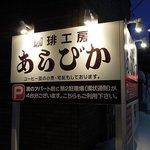 珈琲工房 あらびか - 珈琲工房 あらびか - 2017年冬