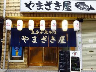 天ぷら やまざき屋