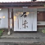 Sekiyou - 力強いのれんを掲げた玄関。