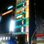 61130524 - 錦糸町南口出て右手のビル5階