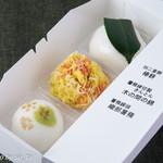 一幸庵 - 上生菓子(1286円)