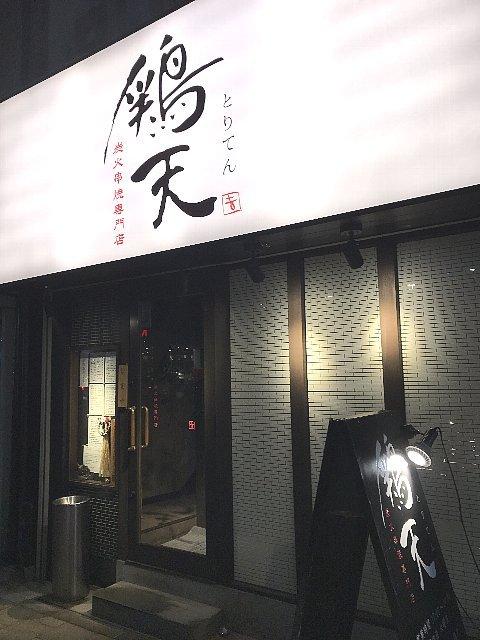 炭火串焼専門店 鶏天