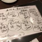 積丹浜料理 第八 太洋丸 - 【2016年11月】おすすめメニュー。