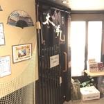 積丹浜料理 第八 太洋丸 - 【2016年11月】店舗外観。