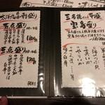 積丹浜料理 第八 太洋丸 - 【2016年12月】刺盛。