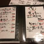 積丹浜料理 第八 太洋丸 - 【2016年12月】焼物メニュー。
