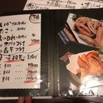 積丹浜料理 第八 太洋丸 - 【2016年12月】揚げ物メニュー。