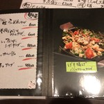 積丹浜料理 第八 太洋丸 - 【2016年12月】サラダメニュー。