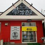 らーめん 菊次郎 - 外観2017.1