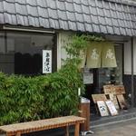 湯蕎庵たかはし - 店構えはいかにも蕎麦屋さんらしい雰囲気。