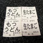 糸庄 - 2017年1月4日(水) 食券の半券