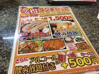 味ちゃん 2号店