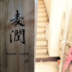ビアカフェ 麦潤 - 看板。2階が入口です