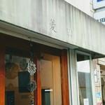 菱田屋 - 外観