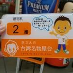 李さんの台湾名物屋台 本店 - 番号札をもらって待ちます