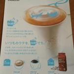 スターバックス・コーヒー 名古屋大須万松寺店 - ステッカーの裏