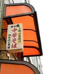 Tsutafuji - 味は自慢の…