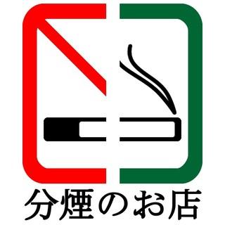禁煙のお席あります♪