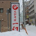 61158623 - 雪で看板が・・・笑