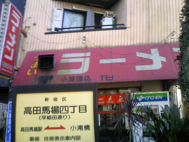 サンチン小滝橋店>