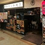 炭火串焼バル 串BAKU-KUSHIBAKU- - 2017/1月