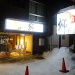 焼肉スタジアム RYU ~柳~ -  2017.1月
