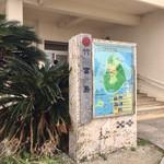 61162499 - 竹富島ターミナル。