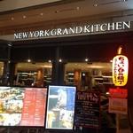 ニューヨークグランドキッチン - ちょうちんは要らない気がする…