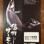 加藤鯉店 - 信州サーモン