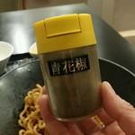 リトル成都 - 卓上の青花椒