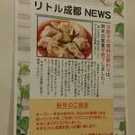 リトル成都 - 新年のお知らせ