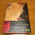 Japanese Soba Noodles 蔦 - 「ラーメンを作る人 東京」